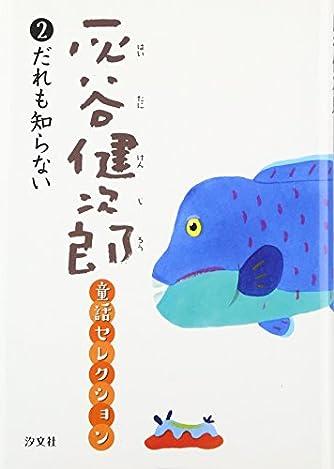 灰谷健次郎童話セレクション〈2〉だれも知らない