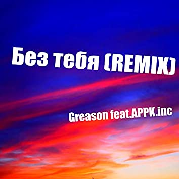 Без тебя (feat. Appk.inc) [Remix]