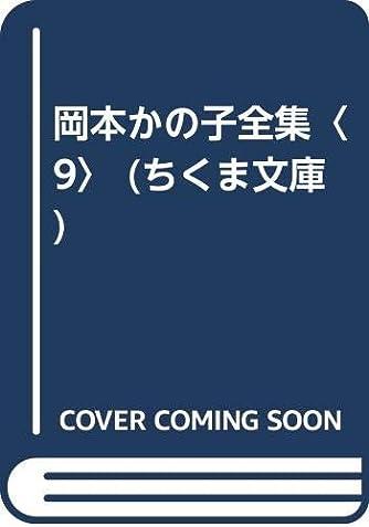 岡本かの子全集〈9〉 (ちくま文庫)