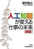 人工知能が変える仕事の未来<新版> (日経ビジネス人文庫)