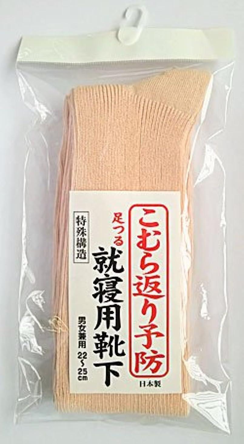 公式コントラスト流す足つり こむら返り 予防 就寝用靴下 綿混 ピンク NSuPi