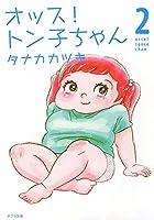 オッス! トン子ちゃん2 (ポプラ文庫 日本文学)