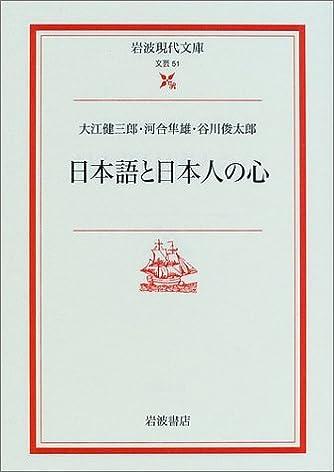 日本語と日本人の心 (岩波現代文庫―文芸)