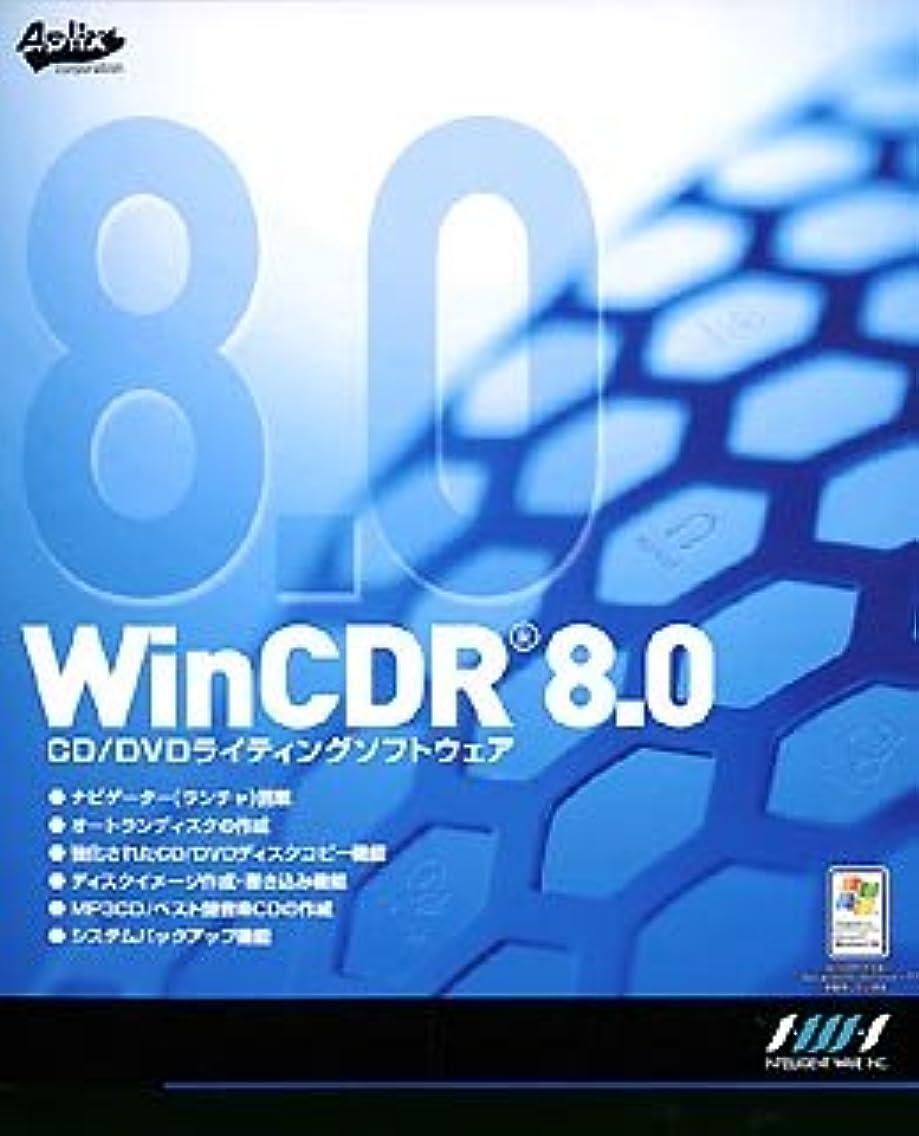 磁石拍手今WinCDR 8.0