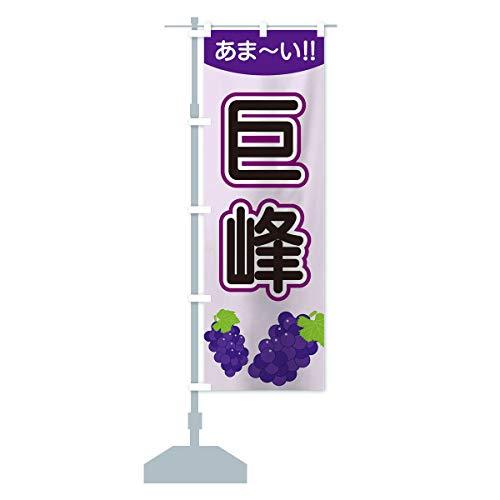 巨峰 のぼり旗 サイズ選べます(ハーフ30x90cm 左チチ)