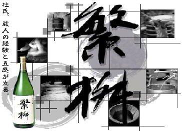 高橋商店『繁桝純米大吟醸』