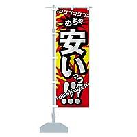 安いっっ のぼり旗(レギュラー60x180cm 左チチ 標準)
