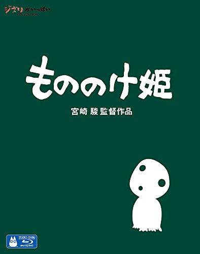 もののけ姫 [Blu-ray] - 宮崎 駿