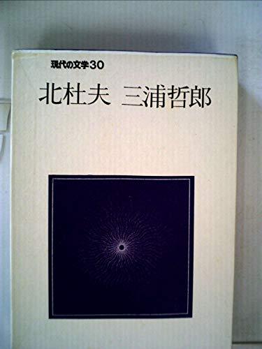 現代の文学〈30〉北杜夫,三浦哲郎 (1972年)の詳細を見る