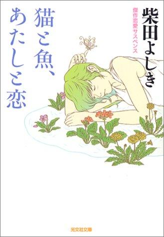 猫と魚、あたしと恋 (光文社文庫)