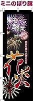 卓上ミニのぼり旗 「花火まつり2」 短納期 既製品 13cm×39cm ミニのぼり