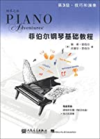 Journey of Fei Boer Piano Piano Essentials : Techniques and playing ( No. 3 )(Chinese Edition)