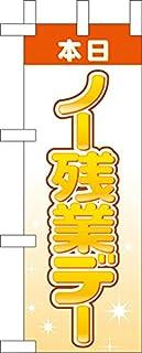 ミニのぼり旗 本日 ノー残業デー KM-1 (受注生産)