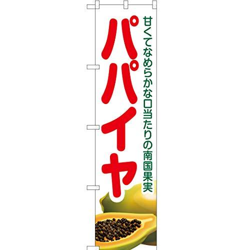 【3枚セット】のぼり パパイヤ JAS-249 [並行輸入品]