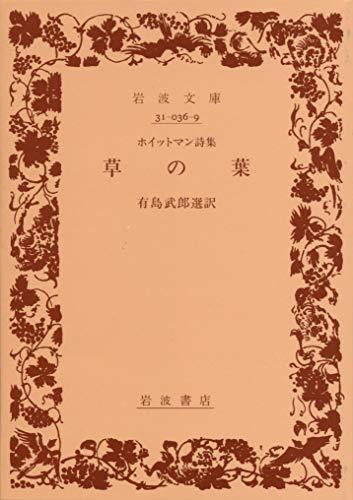 草の葉―ホイットマン詩集 (岩波文庫 緑 36-9)