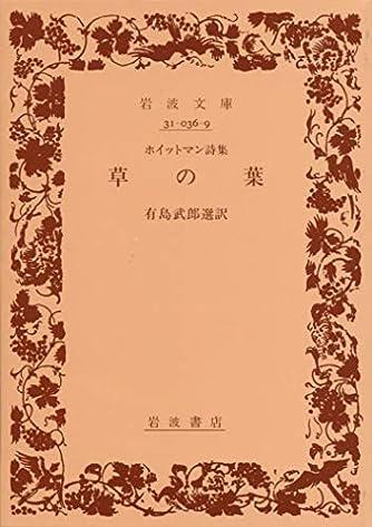 草の葉―ホイットマン詩集 (岩波文庫 (31-036-9))