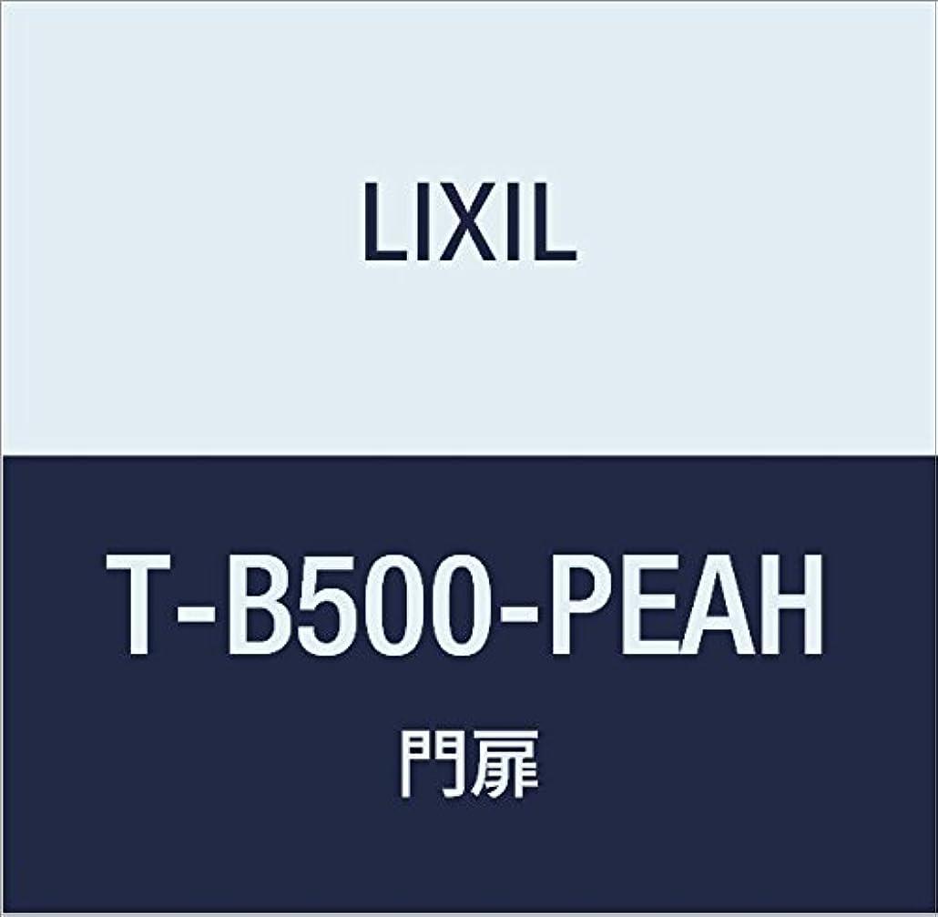 発生扱いやすい調停するLIXIL(リクシル) TOEX ラフィ-ネオーナメント壁飾りE T T-B500-PEAH