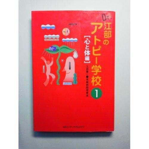 Dr.江部のアトピー学校〈1〉心と体編
