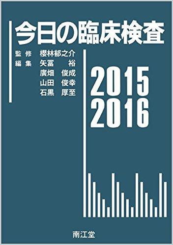 今日の臨床検査 2015ー2016の詳細を見る