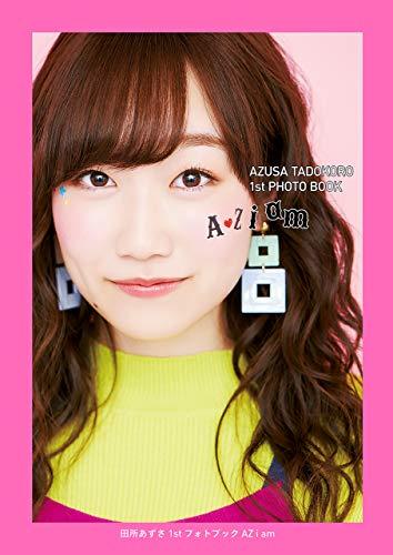 田所あずさ 1stフォトブック AZ i am【電子版特典付】