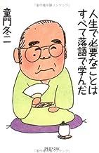 表紙: 人生で必要なことはすべて落語で学んだ (PHP文庫) | 童門冬二