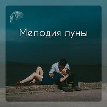 Мелодия луны (Медленный качели, Любители ночи, Романтический ресторан)