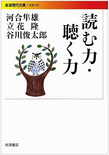 読む力・聴く力 (岩波現代文庫)