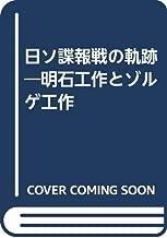 Amazon.com: Japanese - Intelligence & Espionage / Military ...