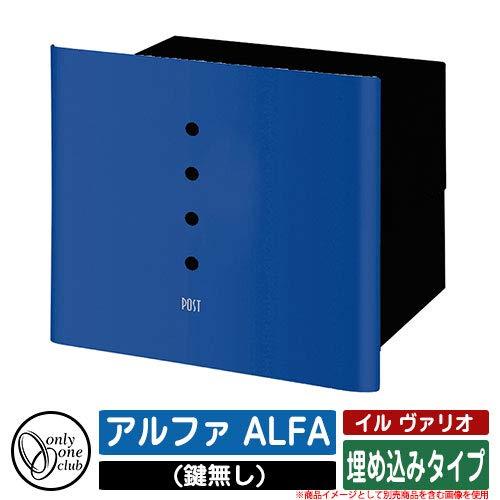 埋め込みタイプ(鍵無し) イル ヴァリオ アルファ オプション品別売 色:YBロイヤルブルー