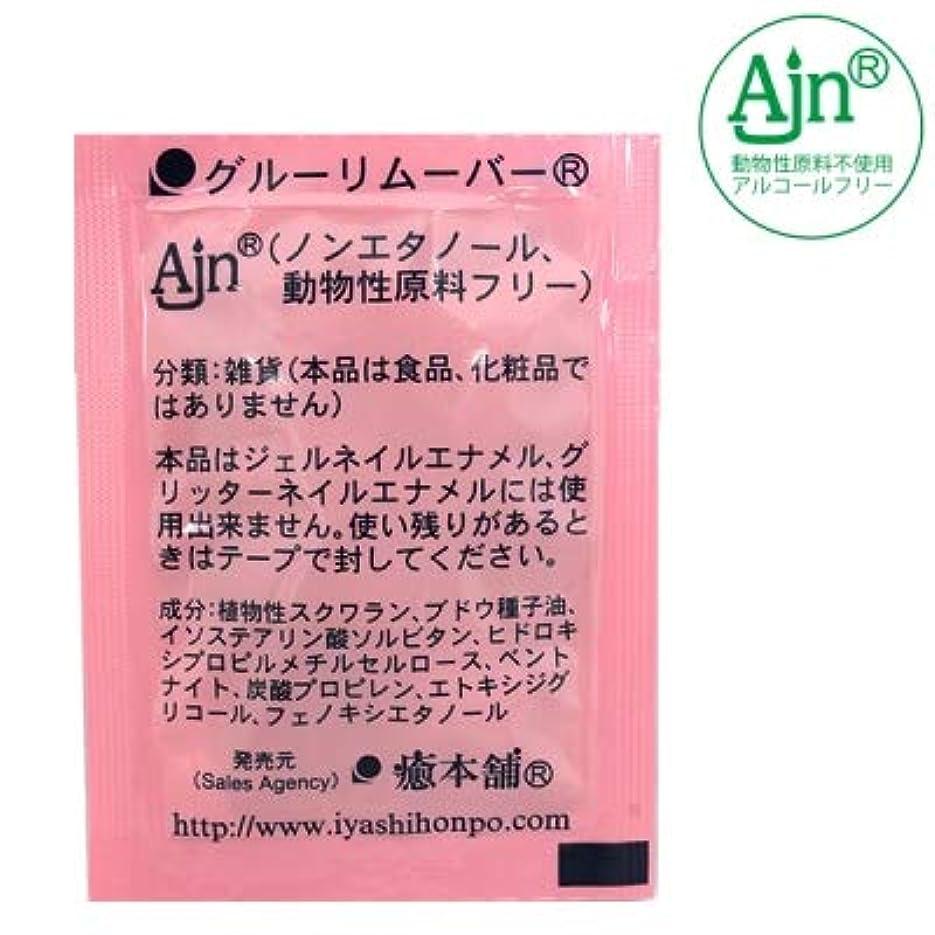 支払いいうシニスまつげエクステ《使いやすいクリームタイプ?》GLUE REMOVER グルーリムーバー 袋入(5g)