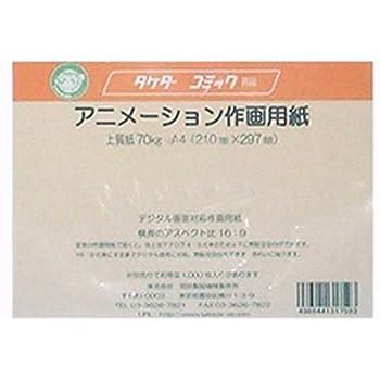タケダ デジタル画面対応 アニメーション作画用紙 A4 (1000枚入)