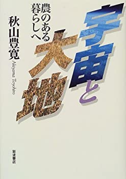 Tankobon Hardcover To living with agriculture - earth and space (1999) ISBN: 4000001809 [Japanese Import] Book