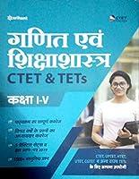 Agarwals India CTET & TETs Class I-V Ke Liye Ganit 2020 Hindi ( New Edition ) By Arihant Publication