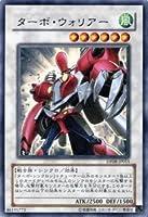 遊戯王カード 【 ターボ・ウォリアー 】 DP08-JP015-R 《デュエリストパック 遊星編》