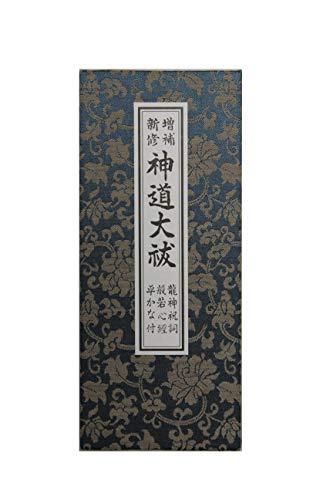 神道大祓−龍神祝詞入り−(緞子表紙) 中村風祥堂発行