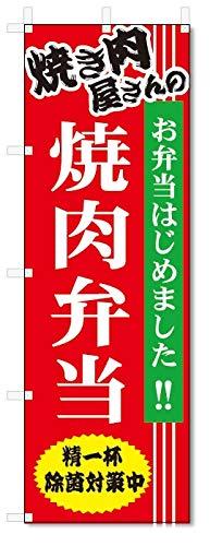 のぼり旗 焼肉弁当 お持帰り (W600×H1800)5-17314 焼き肉弁当 TAKE OUT
