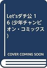 Let'sダチ公 16 (少年チャンピオン・コミックス)
