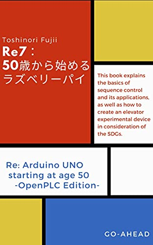 Re7: Raspberry Pi starting at age 50 Arduino and openPLC Edition (Japanese Edition)