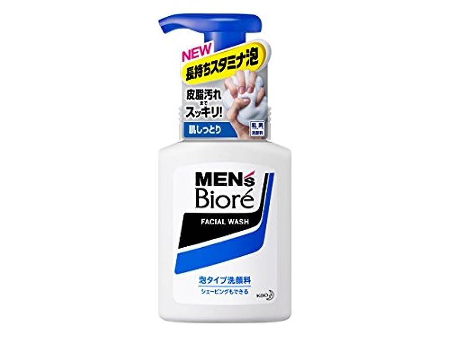 混合したサンダー教育する【花王】メンズビオレ 泡タイプ洗顔 150ml ×20個セット