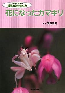 花になったカマキリ (ドキュメント地球のなかまたち)