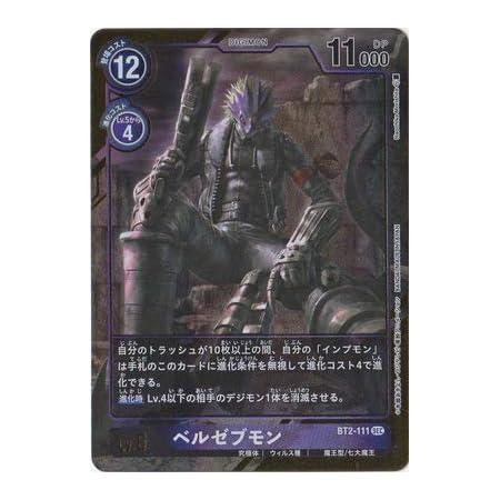 デジモンカードゲーム BT2-111 【パラレル】ベルゼブモン SEC