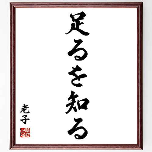 老子の名言書道色紙『足るを知る』額付き/受注後直筆(千言堂)Z2525