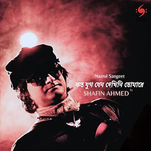 Shafin Ahmed