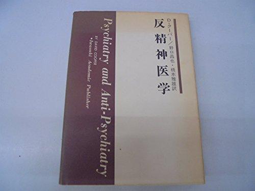 反精神医学 (1974年) - D.クーパー, 野口 昌也, 橋本 雅雄
