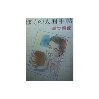 ぼくの人間手帖 (新潮文庫)