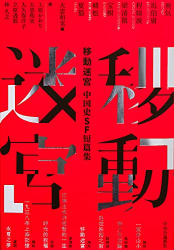 中国史SF短篇集-移動迷宮 (単行本)