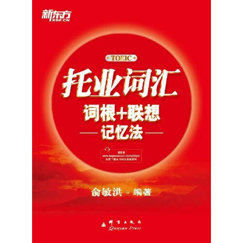 New Oriental Toeic Word Root Associative Memory Chinese Edition