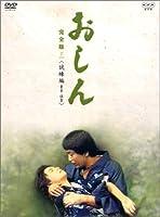 おしん 完全版 試練編 東京・佐賀 [DVD]