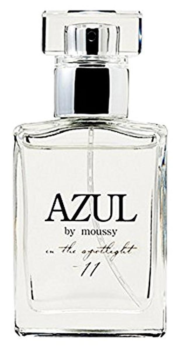 自殺ほぼ寝てる(アズールバイマウジー)AZUL by moussy オードトワレ In The Spotlight