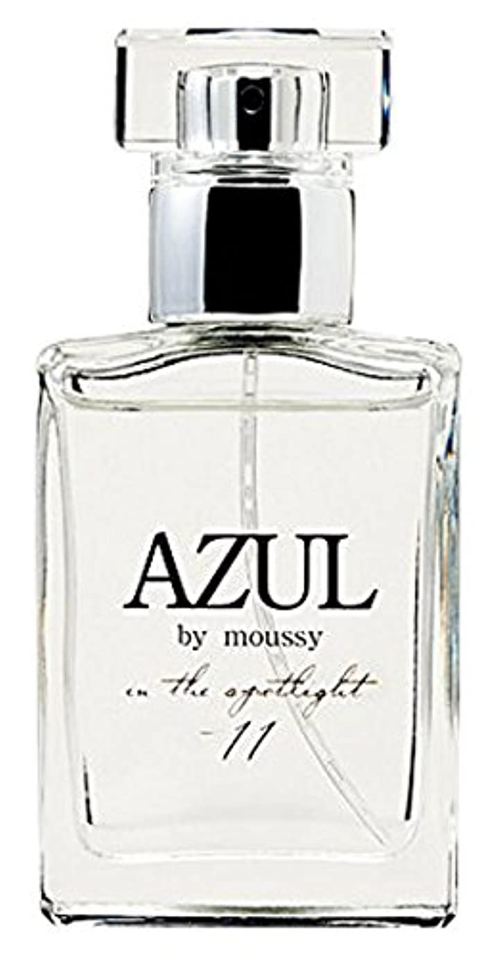 寝室を掃除する試してみる派手(アズールバイマウジー)AZUL by moussy オードトワレ In The Spotlight